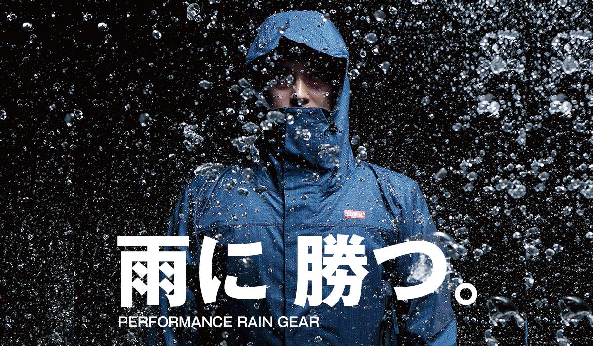 雨に勝つ。 レインウェア